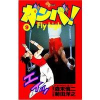 ガンバ! Fly high 9