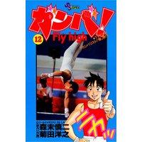ガンバ! Fly high 12