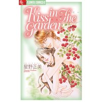 KISS IN THE GARDEN