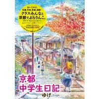 京都中学生日記