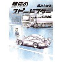 銀灰のスピードスター SERIES 2 GT‐R(RB26)