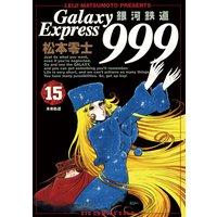銀河鉄道999 15