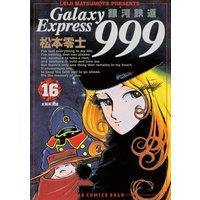 銀河鉄道999 16