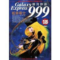 銀河鉄道999 18
