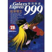 銀河鉄道999 19