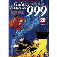 銀河鉄道999 20