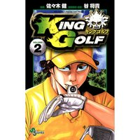 KING GOLF 2