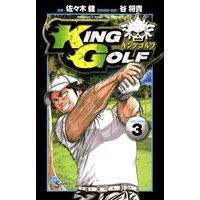 KING GOLF 3