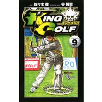 KING GOLF 9