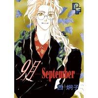9月−September−