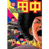 高校アフロ田中 10