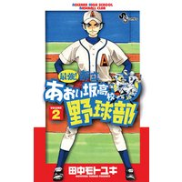 最強!都立あおい坂高校野球部 2