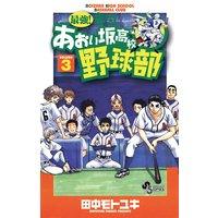 最強!都立あおい坂高校野球部 3
