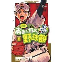 最強!都立あおい坂高校野球部 6
