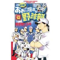 最強!都立あおい坂高校野球部 12