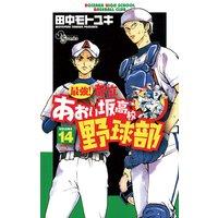 最強!都立あおい坂高校野球部 14