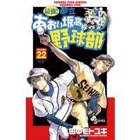 最強!都立あおい坂高校野球部 22