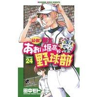 最強!都立あおい坂高校野球部 24