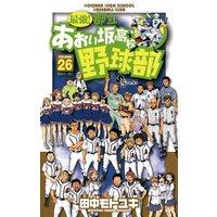 最強!都立あおい坂高校野球部 26