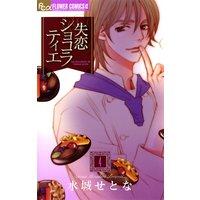 失恋ショコラティエ 4
