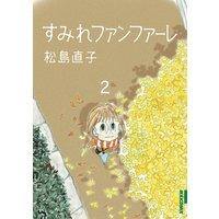 すみれファンファーレ 2