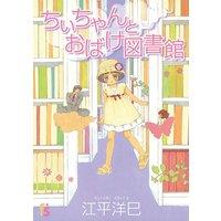 ちぃちゃんとおばけ図書館