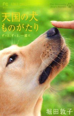 天国の犬ものがたり 〜ずっと、ずっと、一緒に〜