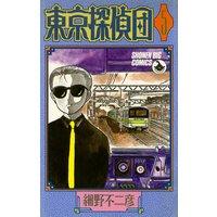 東京探偵団 5