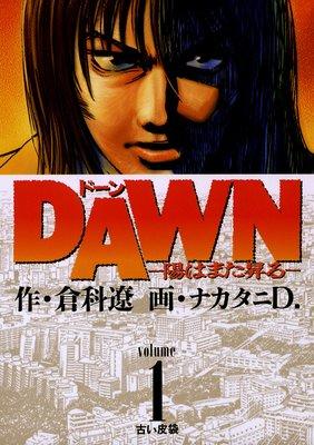 DAWN(ドーン)