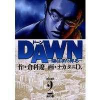 DAWN(ドーン) 2