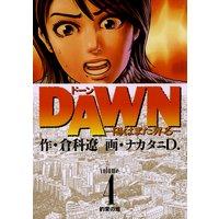 DAWN(ドーン) 4