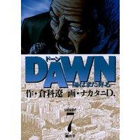 DAWN(ドーン) 7