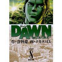 DAWN(ドーン) 8