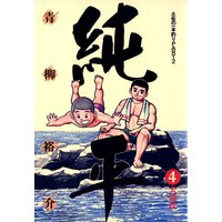 土佐の一本釣り PART2 純平 4