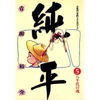 土佐の一本釣り PART2 純平 5