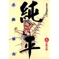 土佐の一本釣り PART2 純平 8