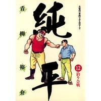 土佐の一本釣り PART2 純平 12