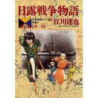 日露戦争物語 2