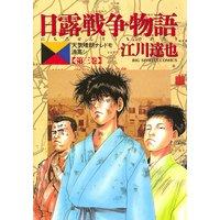 日露戦争物語 3