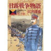 日露戦争物語 20