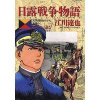 日露戦争物語 22