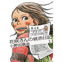 花咲さんの就活日記
