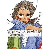 花咲さんの就活日記 3
