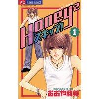 Honey2スキップ!