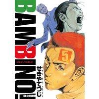 バンビ〜ノ!セコンド 5