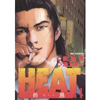 HEAT−灼熱−