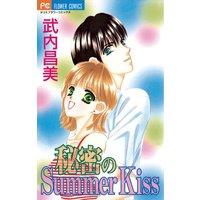 秘密のSummer Kiss