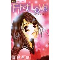 First Love〜ずっと大好き〜