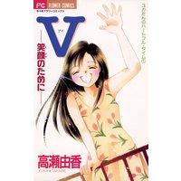 V−笑顔のために−