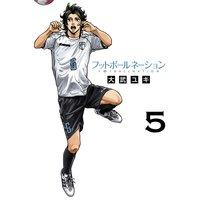 フットボールネーション 5
